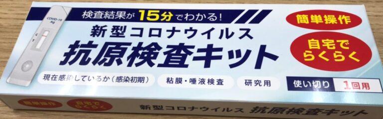 SGTi-Flex_test_kit_w_price_JP