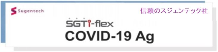 SGTi-flex COVID-19 Ag Banner